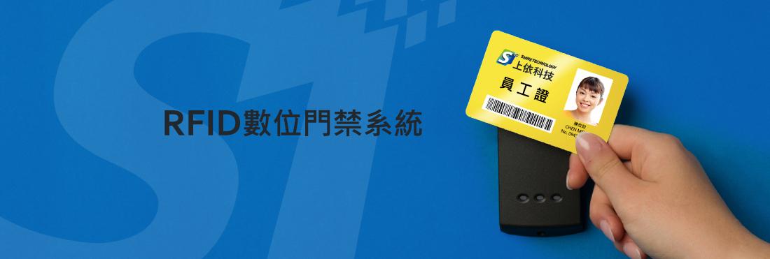 RFID數位門禁系統