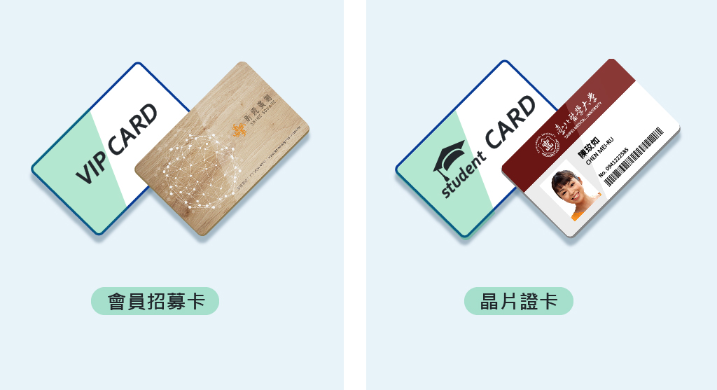 VIP卡學生證卡